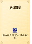 考城隍(青空文庫)