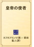 皇帝の使者(青空文庫)