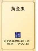 黄金虫(青空文庫)