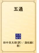五通(青空文庫)