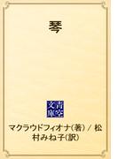琴(青空文庫)