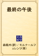 最終の午後(青空文庫)