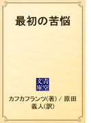 最初の苦悩(青空文庫)