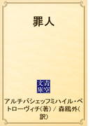 罪人(青空文庫)