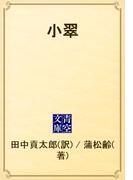 小翠(青空文庫)