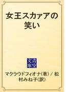 女王スカァアの笑い(青空文庫)