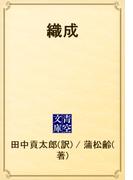 織成(青空文庫)