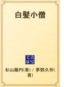 白髪小僧(青空文庫)