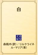 白(青空文庫)