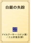 白銀の失踪(青空文庫)