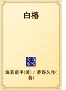 白椿(青空文庫)