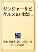 ジンジャー&ピクルスのはなし(青空文庫)