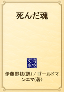死んだ魂(青空文庫)