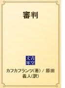 審判(青空文庫)