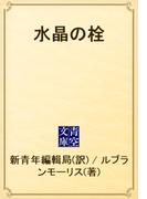 水晶の栓(青空文庫)