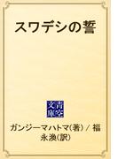 スワデシの誓(青空文庫)