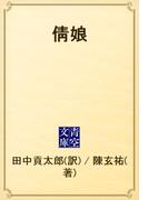 倩娘(青空文庫)