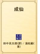 成仙(青空文庫)