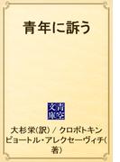 青年に訴う(青空文庫)