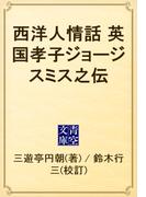 西洋人情話 英国孝子ジョージスミス之伝(青空文庫)