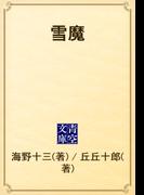 雪魔(青空文庫)