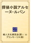 探偵小説アルセーヌ・ルパン(青空文庫)