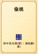 偸桃(青空文庫)