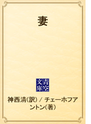 妻(青空文庫)