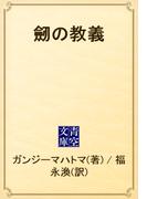 劒の教義(青空文庫)