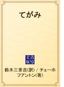 てがみ(青空文庫)