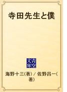 寺田先生と僕(青空文庫)