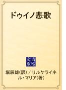 ドゥイノ悲歌(青空文庫)