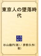 東京人の堕落時代(青空文庫)