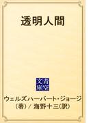 透明人間(青空文庫)
