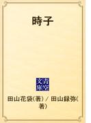 時子(青空文庫)