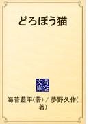 どろぼう猫(青空文庫)