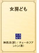 女房ども(青空文庫)
