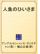 人魚のひいさま(青空文庫)