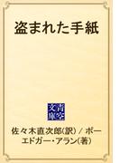 盗まれた手紙(青空文庫)