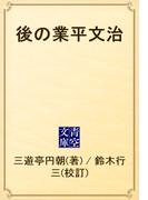後の業平文治(青空文庫)