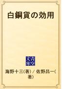 白銅貨の効用(青空文庫)