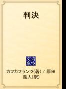 判決(青空文庫)