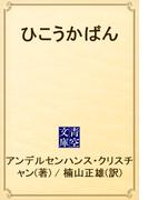 ひこうかばん(青空文庫)