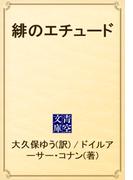 緋のエチュード(青空文庫)