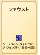 ファウスト(青空文庫)