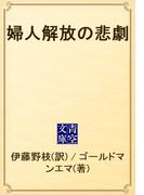 婦人解放の悲劇(青空文庫)