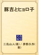 豚吉とヒョロ子(青空文庫)