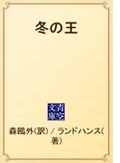 冬の王(青空文庫)