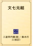 文七元結(青空文庫)