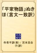 「平家物語」ぬきほ(言文一致訳)(青空文庫)